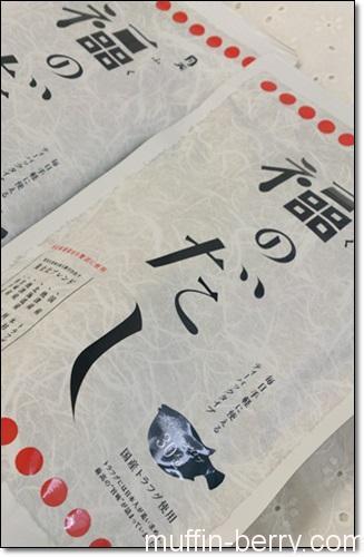 2014-03-26 hukunodashi2
