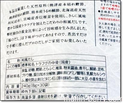 2014-03-26 hukunodashi7