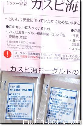2014-05-14 yogurt2