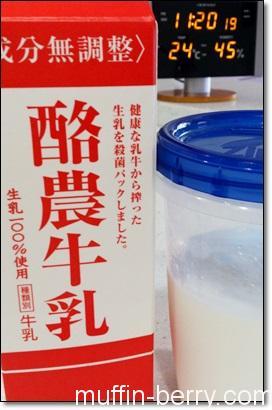 2014-05-14 yogurt6