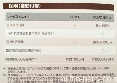2014-07 dcmx3