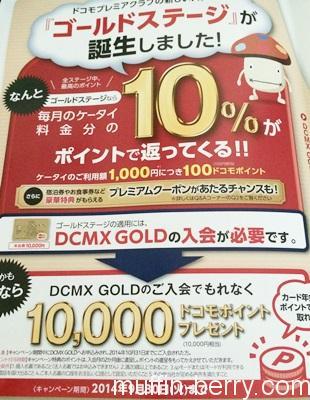 2014-07 dcmx4