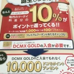 DCMX GOLDカードにアップブレードしてみました☆ドコモポイントは本当に貯まるかな??