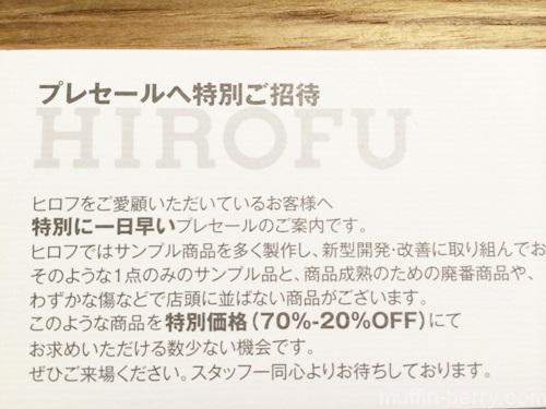 2014-08-25 hirofu2