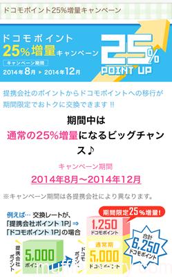 2014-08 docomo1