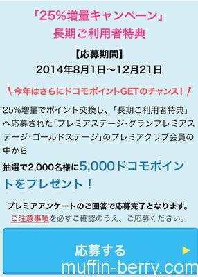 2014-08 docomo2