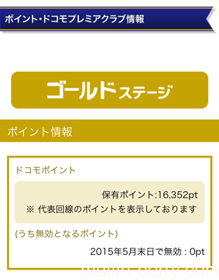 2014-09 docomo point