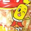 亀田製菓の試食会に初参加☆「ハッピーターン」のプリンスに会えたのよ~♪