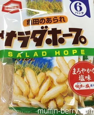 2014-09 salad hope1