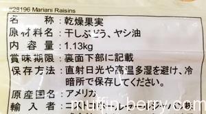 2014-11 raisins2