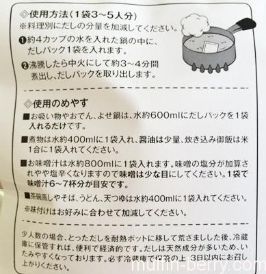 2014-12 hukunoumami4