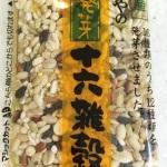 雑穀米の美味しさに開眼☆やずや「発芽十六雑穀」と「七彩御膳」でご飯おかわり!