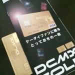 DCMX GOLD(ゴールド)カードで空港のラウンジを利用してみました☆