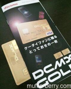 2014 dcmx1