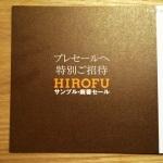【2014夏】HIROFU(ヒロフ)のプレセール招待状が届きました☆