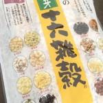 やずやの「雑穀シリーズ」買いました☆美味しい雑穀米生活、順調です♪