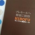 【2015春】HIROFU(ヒロフ)プレセールへの招待状が今年も届きました!
