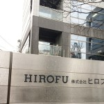 【2015春】雨でしたが、HIROFU(ヒロフ)のプレセール行ってきました!