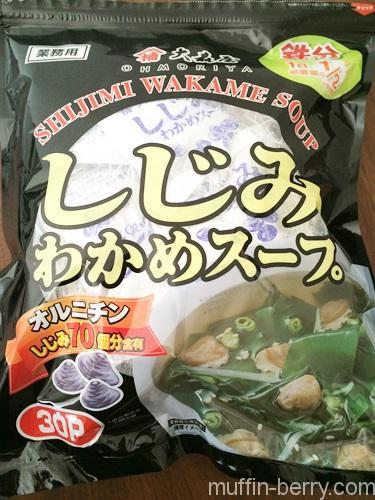 2015-03 costcosijimiwakame3