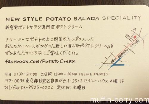 2015-04 potetocream8
