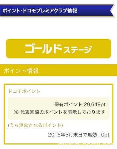 2015-05 docomo1