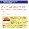 DCMX GOLDにアップグレードして10ヵ月経過、ドコモポイントはどれくらい貯まったかな??