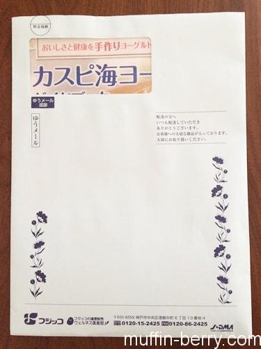 2015-06 fujikko2-min