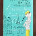 「パリ10着本」を読んで改善したのは「洋服の枚数」じゃなくて食生活でした!