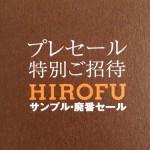 【2015夏】HIROFU(ヒロフ)プレセールへの招待状が今日到着しました♪