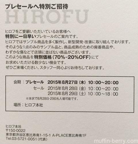2015-08 hirofu3-min