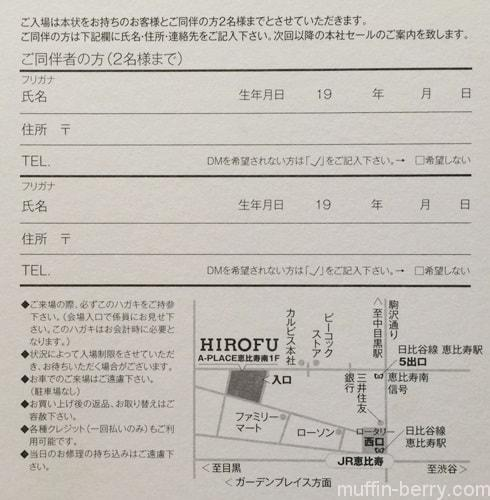 2015-08 hirofu4-min