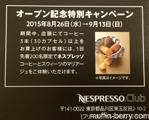 2015-08 nespresso3-min