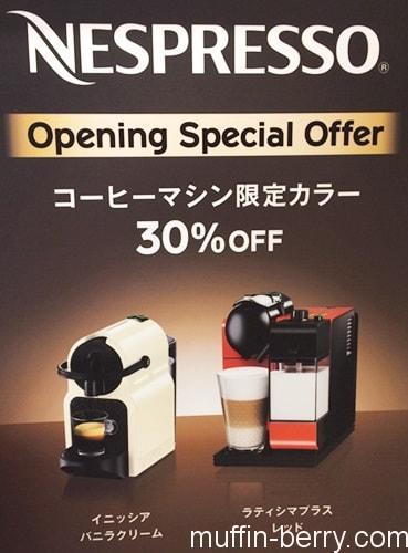 2015-09 nespresso2-min