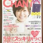働くママに人気の雑誌「CHANTO」12月号で、このブログを紹介して頂きました!