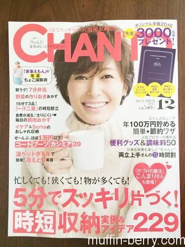 2015-11 chanto1