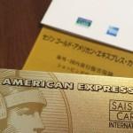 コストコで使うクレジットカードをアメリカンエキスプレスのゴールドカードに切替えました♪