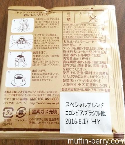 2015-12 hamayacoffee3-min