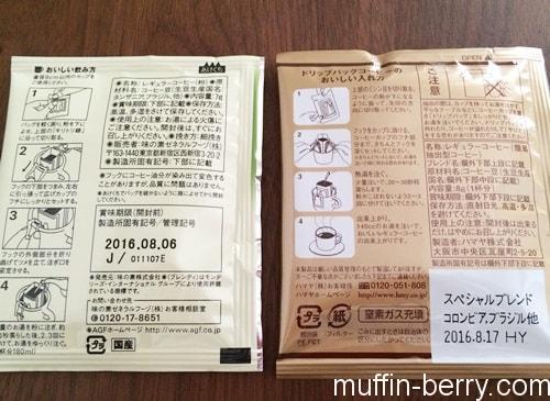 2015-12 hamayacoffee5-min
