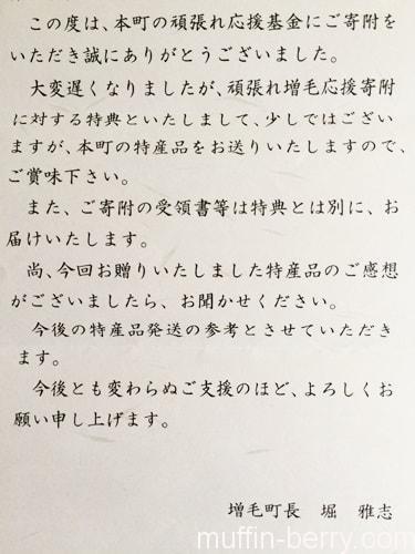 2015-12 mashike3-min