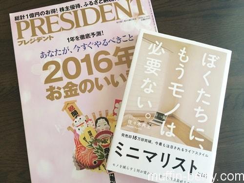 2016-01 books1-min