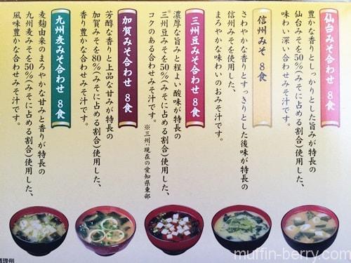 2016-01 costcomisoshiru6-min