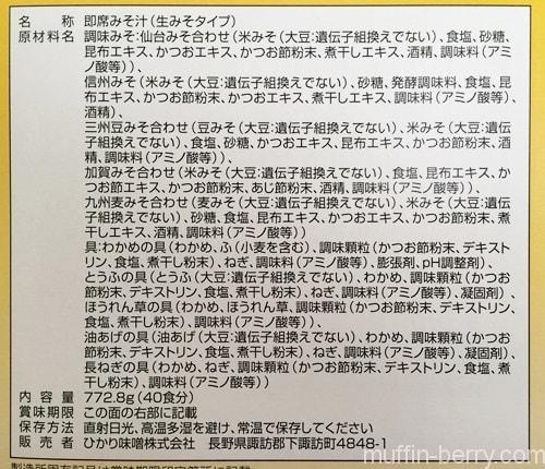 2016-01 costcomisoshiru7-min