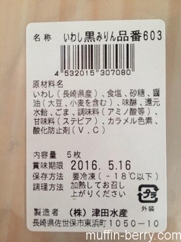 2016-01 himono12-min