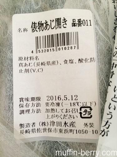 2016-01 himono7-min