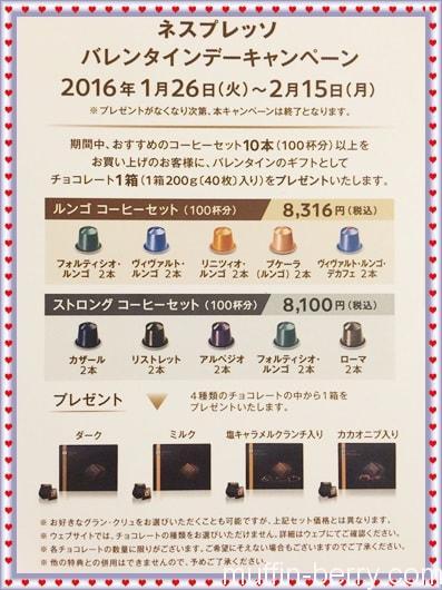 2016-01 nespresso2-min
