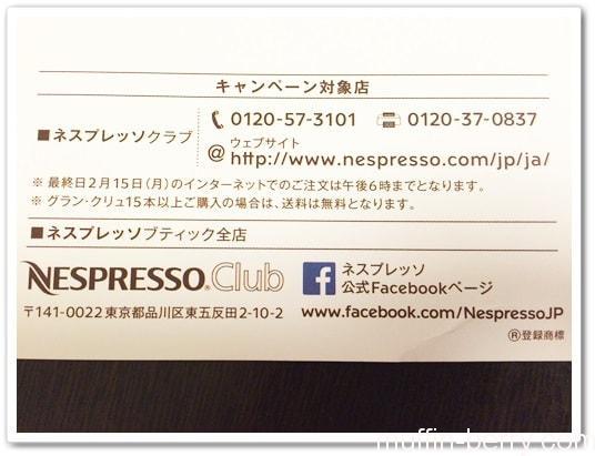 2016-01 nespresso3-min
