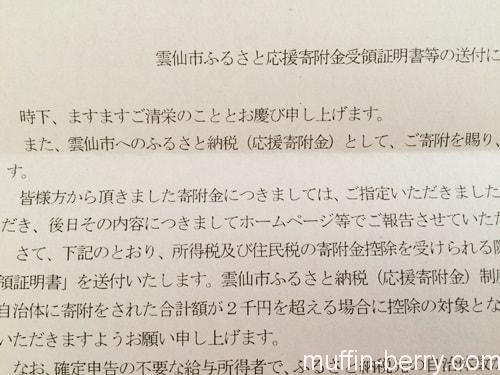 2016-01 unzendashi2-min