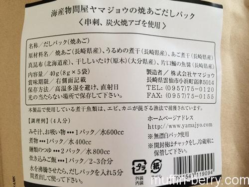 2016-01 unzendashi5-min