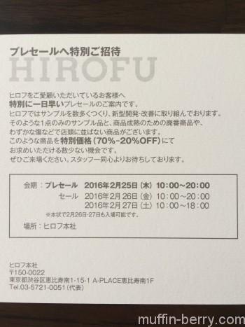2016-02 hirofu002