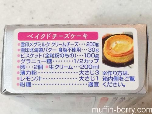 2016-02 cheesecake3